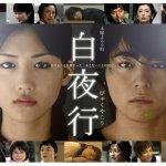 Kou Shibasaki - Kage (TV)