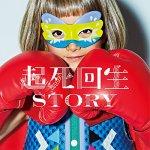 THE ORAL CIGARETTES - Kishi Kaisei Story