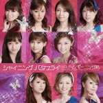 Dream Morning Musume - Shining Butterfly