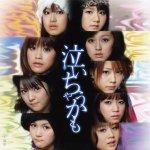 Morning Musume - Naichau Kamo