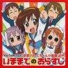 SOS Brigade - Ima made no Arasuji (TV)