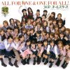 Hello! Project All Stars - ALL FOR ONE & ONE FOR ALL!